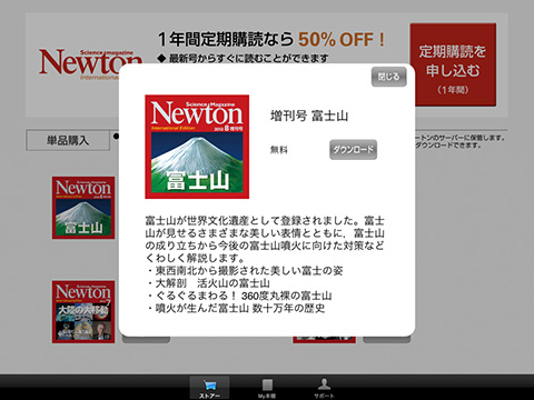 Newton International Edition 増刊号「富士山」