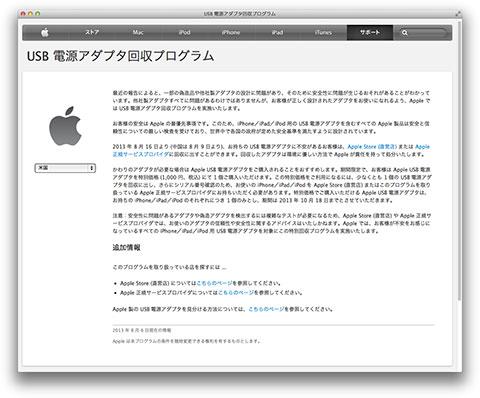 アップル USB 電源アダプタ回収プログラム