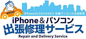 SMART iPhone 修理出張サービス