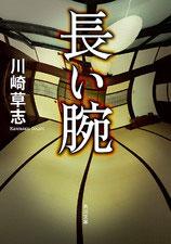 川崎草志「長い腕」