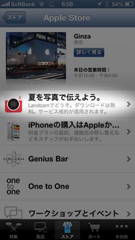 Apple Storeアプリ プレゼント企画