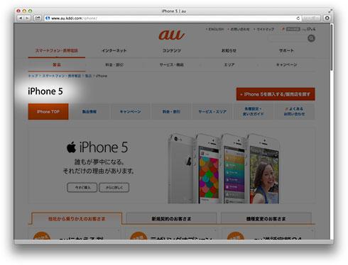 auのiPhone 5公式サイト