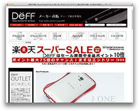Deff楽天市場店