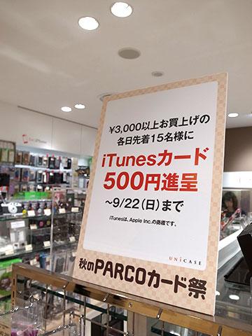 UNiCASE 札幌パルコ店
