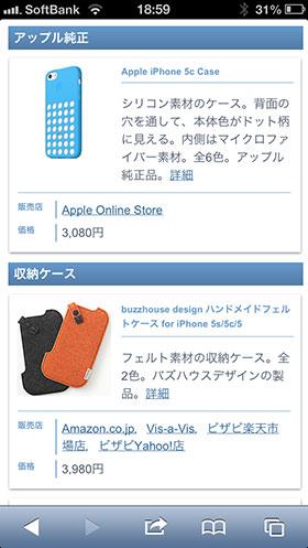 iPhone 5c用ケースカタログ