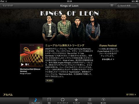 Kings of Leon「Mechanical Bull (Deluxe Version)」