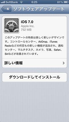 iOS 7 ソフトウェア・アップデート
