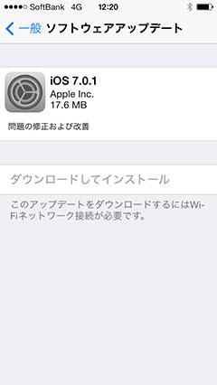 iOS 7.0.1 ソフトウェア・アップデート