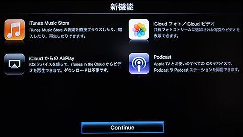 Apple TV ソフトウェア・アップデート 6.0