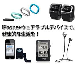 iPhone+ウェアラブルデバイスで、健康的な生活を!