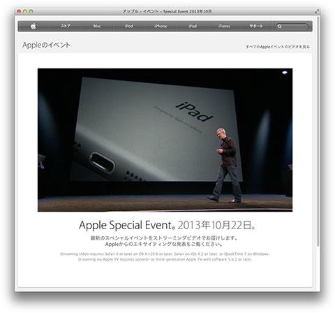 アップル - イベント - Special Event 2013年10月