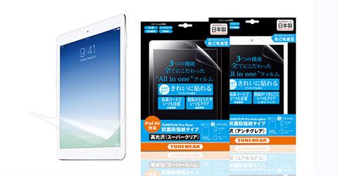 TUNEWEAR TUNEFILM Pro for iPad Air 抗菌・防指紋タイプ