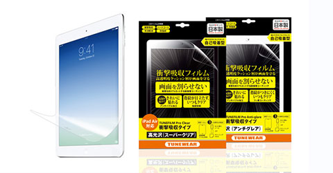 TUNEWEAR TUNEFILM Pro for iPad Air 衝撃吸収・防指紋タイプ