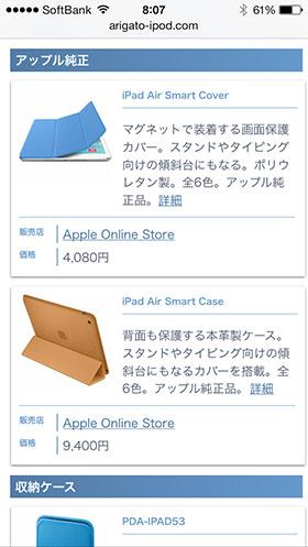 iPad Air用ケースカタログ
