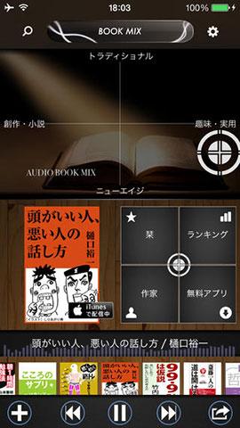 気になる本を聴こう Audio Book MIX