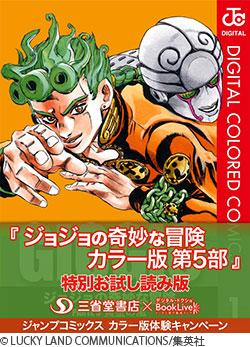 カラー版のジャンプコミックス特別お試し読み版が貰えるキャンペーン