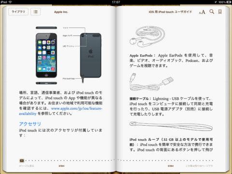 iBooks版 iOS 7 用 iPod touch ユーザガイド