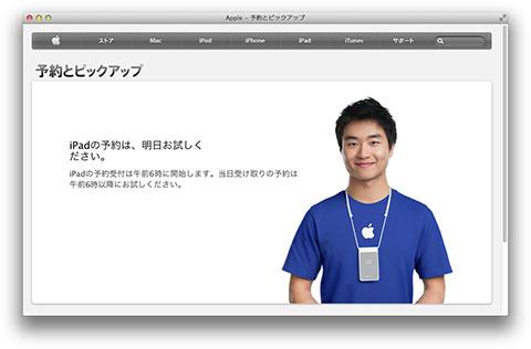 Apple - 予約とピックアップ