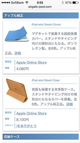iPad mini Retinaディスプレイモデル用ケースカタログ