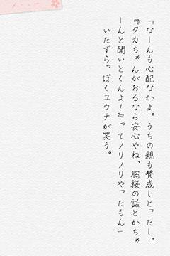 佐倉ユウナの上京・上