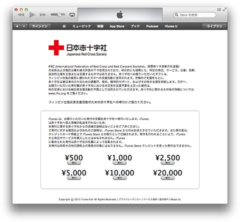 iTunes Store フィリピン台風 被災地支援