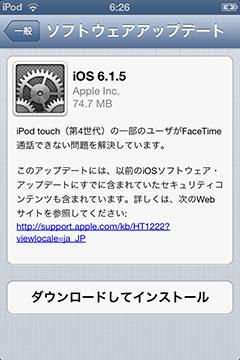 iOS 6.1.5 ソフトウェア・アップデート