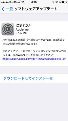 iOS 7.0.4 ソフトウェア・アップデート