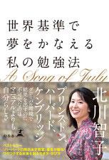 北川智子「世界基準で夢をかなえる私の勉強法 A Song of July」