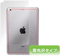 OverLay Brilliant for iPad mini Retinaディスプレイモデル 裏面用保護シート