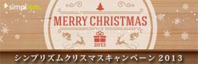 Simplism クリスマスキャンペーン 2013