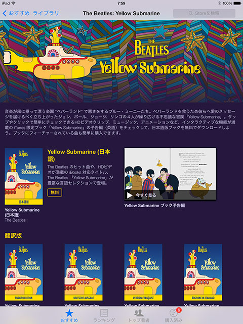 The Beatles Yellow Submarine (日本語)