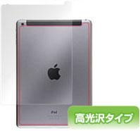 OverLay Brilliant for iPad Air(Wi-Fi + Cellularモデル) 裏面用保護シート