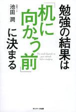 池田潤「勉強の結果は『机に向かう前』に決まる」