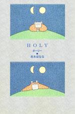 吉本ばなな「HOLY ホーリー」