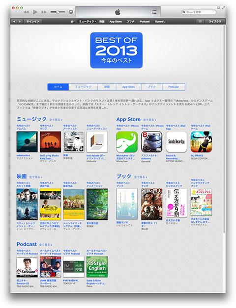 iTunes BEST OF 2013 今年のベスト
