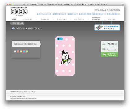 カバコレ iPhone 5c用
