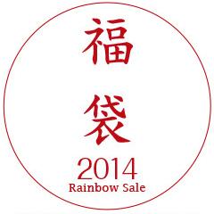 福袋2014 RainbowSale