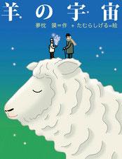 夢枕獏 & たむらしげる「羊の宇宙」