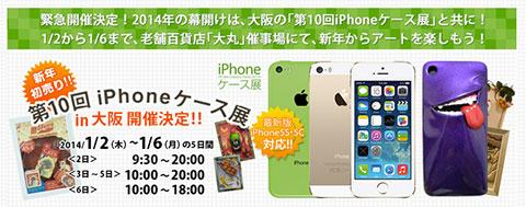 第10回iPhoneケース展 in 大阪