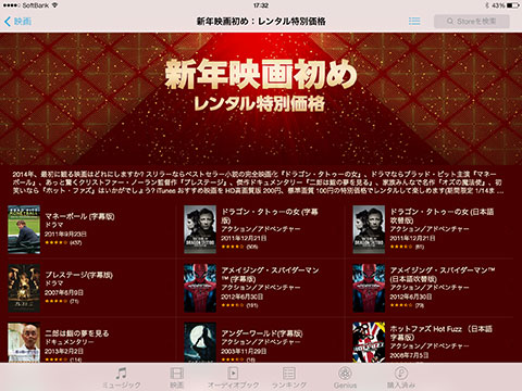 iTunes 映画100円レンタル