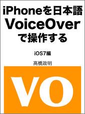 高橋 政明「iPhoneを日本語VoiceOverで操作する」