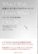 ティナ・シーリグ「20歳のときに知っておきたかったこと スタンフォード大学集中講義」