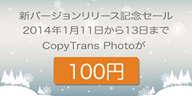 CopyTrans Photo 100円セール
