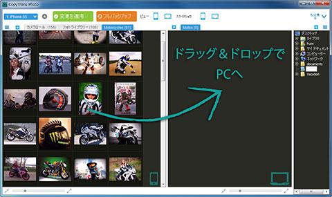 CopyTrans Photo v3