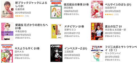 おすすめマンガシリーズ第1巻 無料