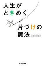 近藤麻理恵「人生がときめく片づけの魔法」