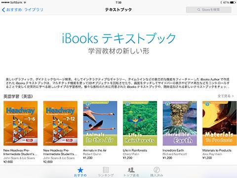 iBooksテキストブック