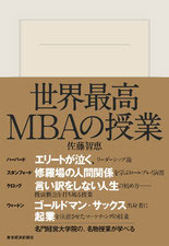 佐藤智恵「世界最高MBAの授業」