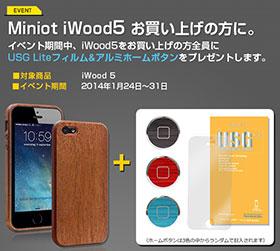 Miniot iWood for iPhone 5/5s お買い得キャンペーン