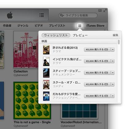 iTunes 11.1.4 ライブラリの表示中にウィッシュリストを表示できる機能
